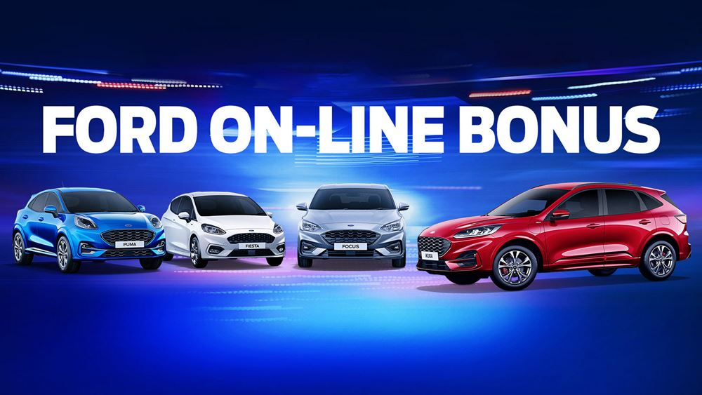 To προωθητικό πρόγραμμα Οn-Line Bonus της Ford