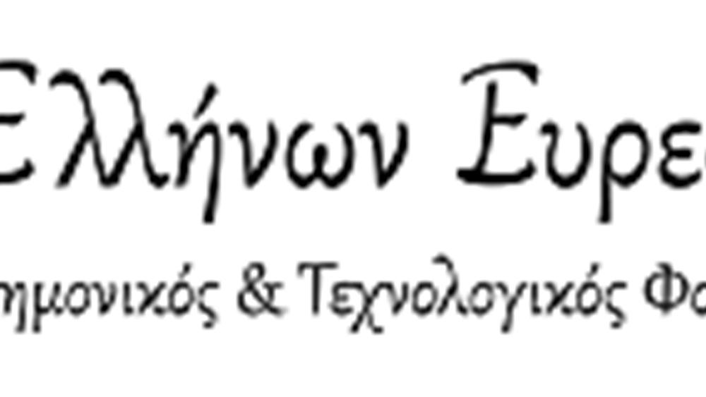 Στις 15 Φεβρουαρίου η ΓΣ της Ένωσης Ελλήνων Ευρεσιτεχνών