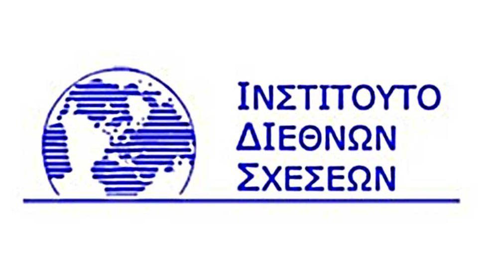 Ημερίδα με θέμα τις ελληνικές τράπεζες διοργανώνει το Ινστιτούτο Διεθνών Σχέσεων