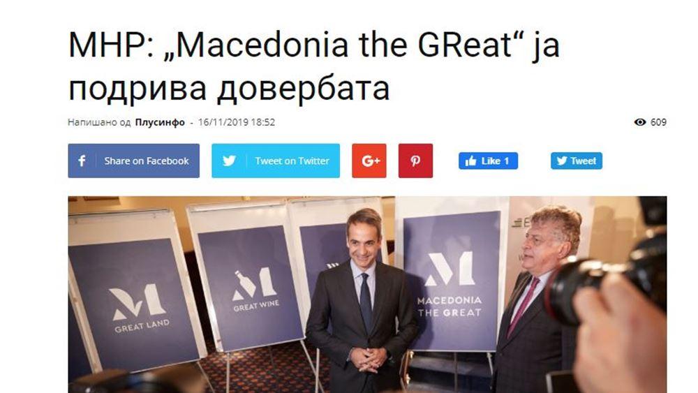 """Σκοπιανά ΜΜΕ: Ενοχλημένο το ΥΠΕΞ από την καμπάνια της Ελλάδας """"Macedonia the GReat"""""""
