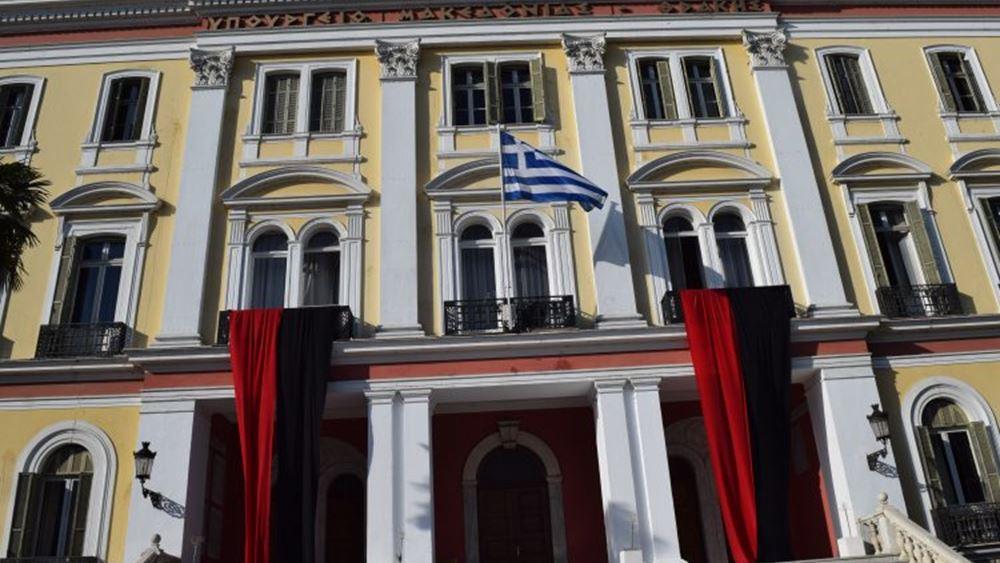 Κόκκινο και μαύρο στο κτήριο του υπ. Μακεδονίας-Θράκης για τη γενοκτονία των Ποντίων