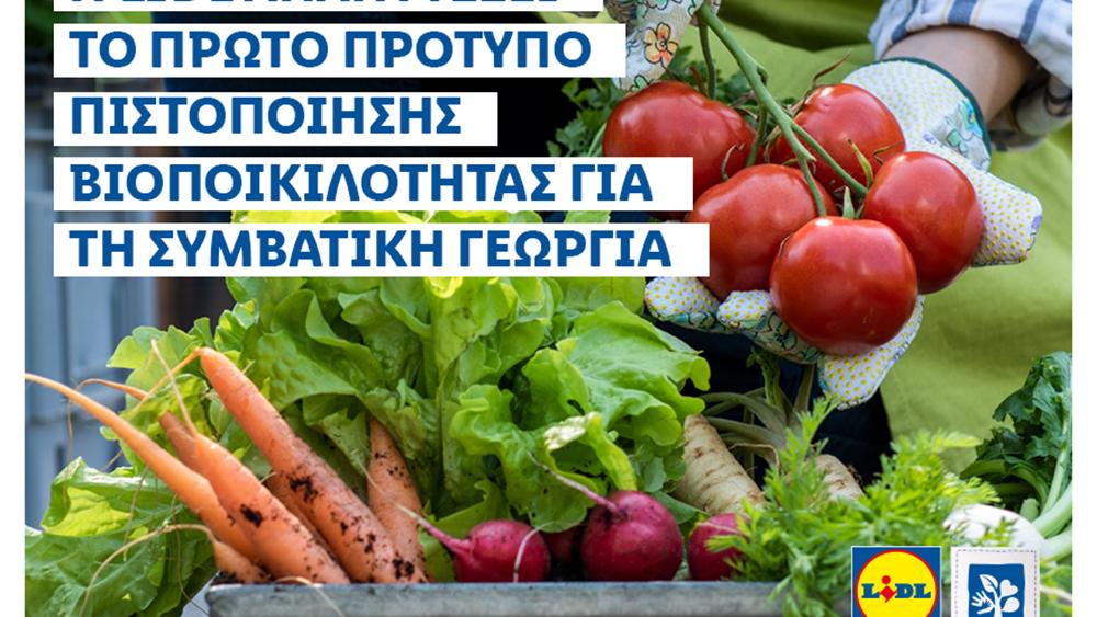 Η Lidl αναπτύσσει το πρώτο πρότυπο πιστοποίησης βιοποικιλότητας για τη συμβατική γεωργία