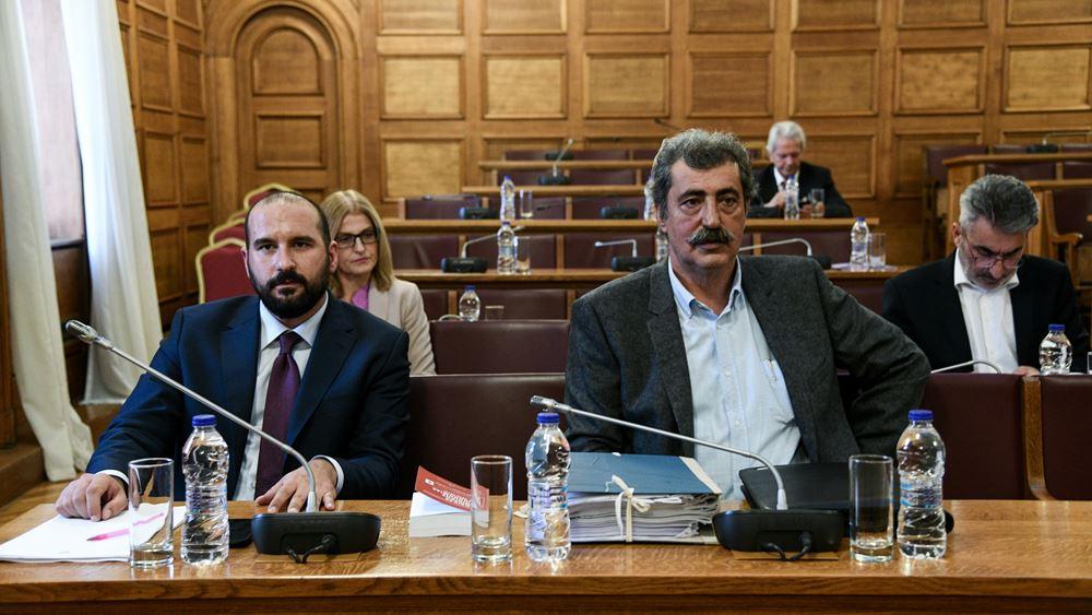 Αναβολή της Προανακριτικής - Αρνήθηκαν να εξέλθουν Π. Πολάκης, Δ. Τζανακόπουλος