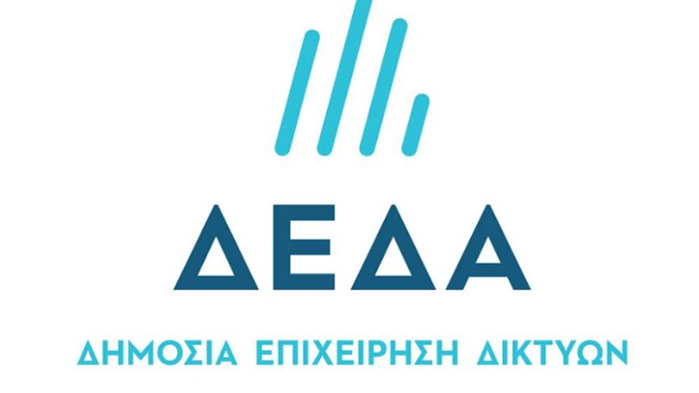 Νέο λογότυπο ΔΕΔΑ - Νέα εποχή για την εταιρεία
