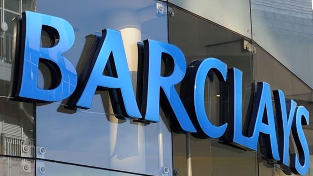 Η Barclays μεταφέρει 50 θέσεις εργασίας στη Φρανκφούρτη