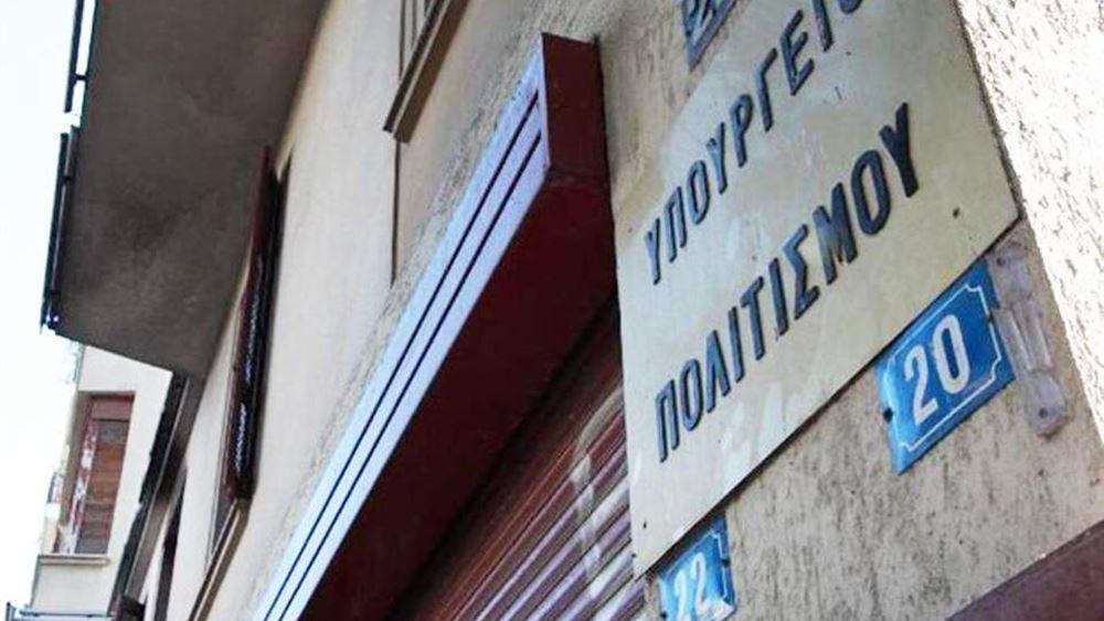 Διαμαρτυρία εργαζομένων στην εφορεία αρχαιοτήτων της Αθήνας