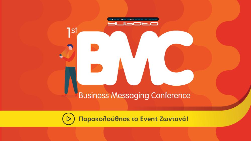 To 1ο Business Messaging Conference, από τη Yuboto, παραδίδει μηνύματα & απαντήσεις!