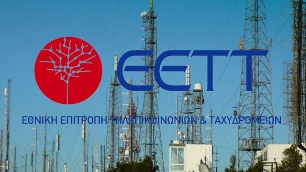 ΕΕΤΤ: Συστάσεις προς παρόχους ταχυδρομικών υπηρεσιών και καταναλωτές