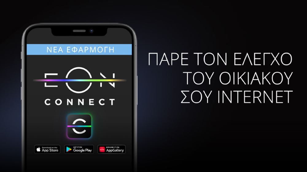 United Group: Νέα υπηρεσία EON Connect - Προσφέρει στους πελάτες μοναδικές δυνατότητες ελέγχου του οικιακού Ίντερνετ