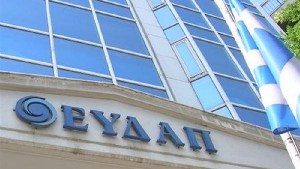 Παράταση της σύμβασης της ΕΥΔΑΠ με το Ελληνικό Δημόσιο κατά 6 μήνες