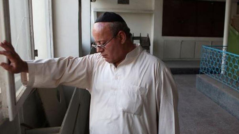 Ο τελευταίος εβραίος του Αφγανιστάν έφυγε από τη χώρα