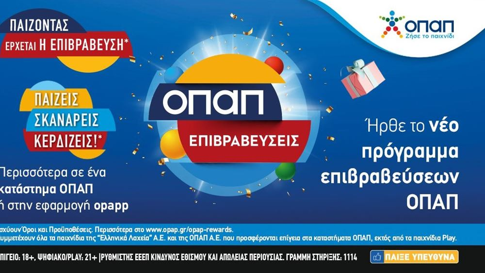 """""""ΟΠΑΠ επιβραβεύσεις"""": Προνόμια και δώρα μέσω της εφαρμογής OPAPP στο κινητό σας"""