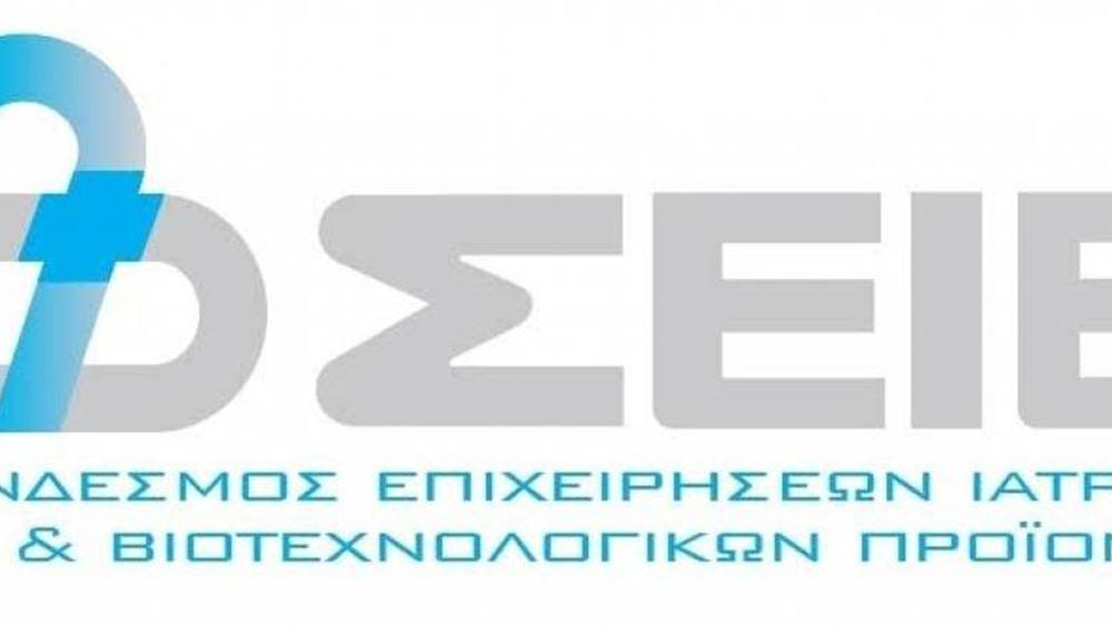 Πρόεδρος του Συνδέσμου Επιχειρήσεων Ιατρικών & Βιοτεχνολογικών προϊόντων ο Δ. Νίκας