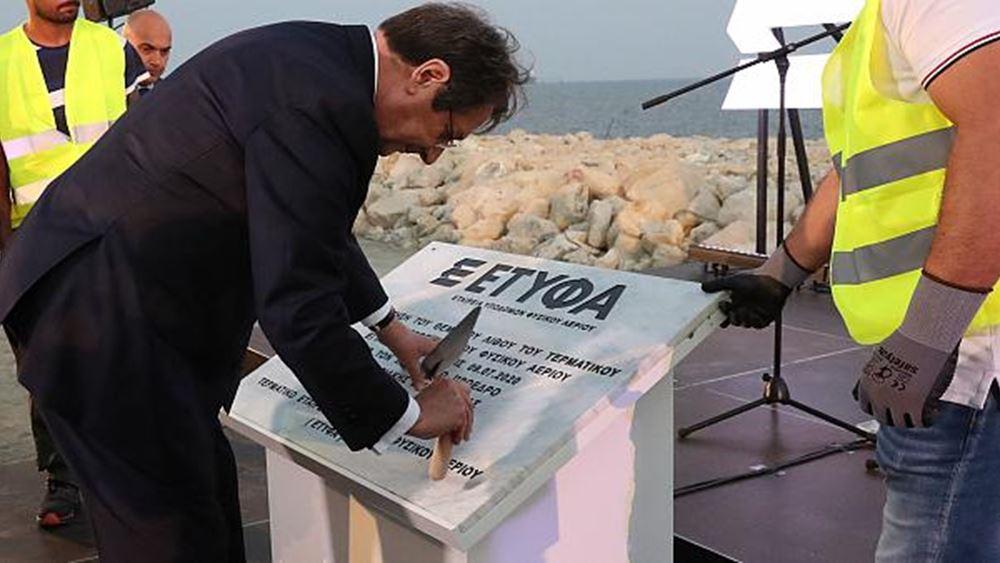 Κύπρος: Εγκαινιάστηκαν οι εργασίες κατασκευής του τερματικού υγροποιημένου φυσικού αερίου στο Βασιλικό