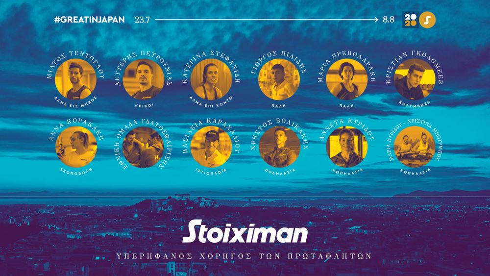 Stoiximan: Μια χώρα με το βλέμμα ψηλά