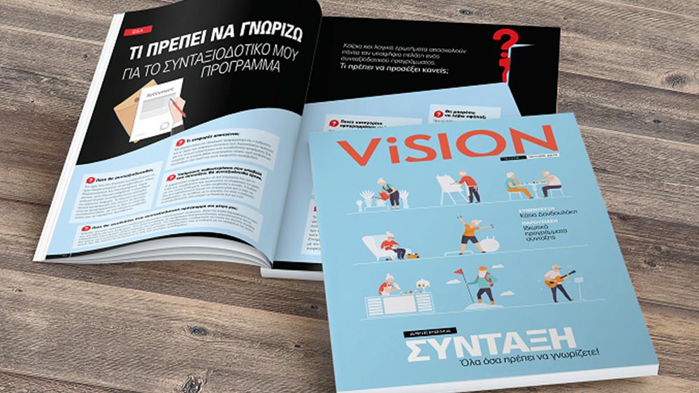 Ευρωπαϊκή Πίστη: Νέο τριμηνιαίο ενημερωτικό έντυπο με την ονομασία ViSION