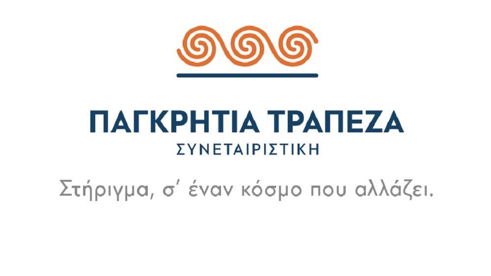 Παγκρήτια Τράπεζα: Δάνεια €29,53 εκατ. στο πρόγραμμα εγγυοδοσίας της ΕΑΤ