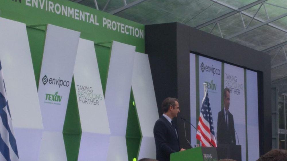Κ. Μητσοτάκης: Η ανακύκλωση αποτελεί μονόδρομο για το μέλλον