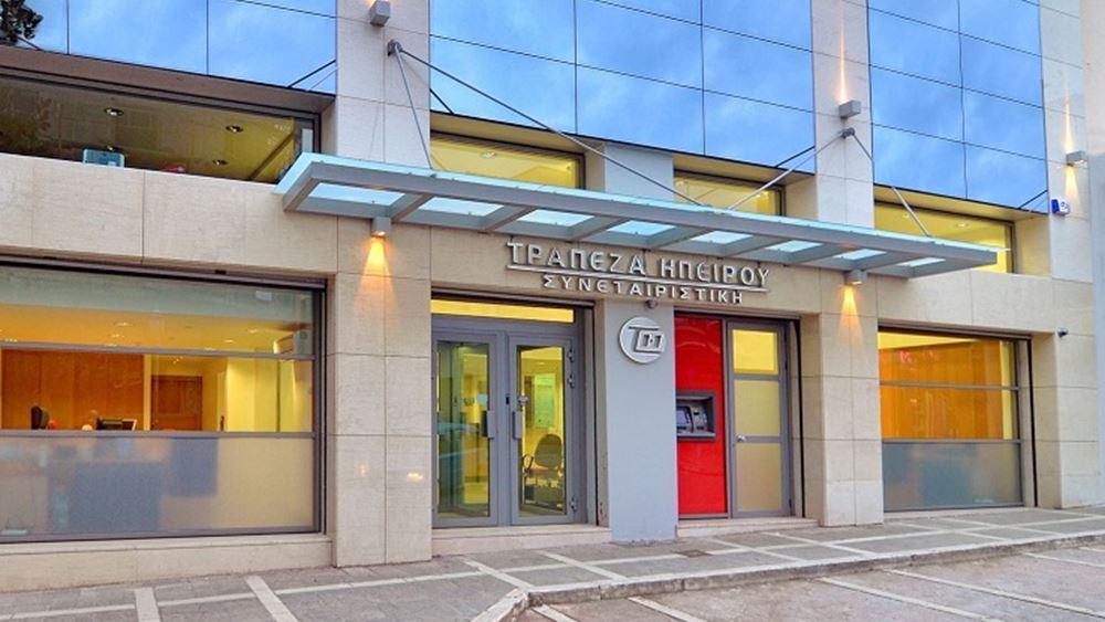 Η Συνεταιριστική Τράπεζα Ηπείρου συμμετέχει και στον Β' Κύκλο του Ταμείου Εγγυοδοσίας COVID-19