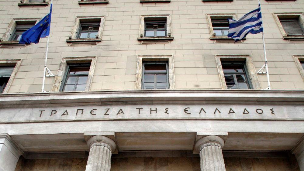 Τράπεζα της Ελλάδος (ΤτΕ) new 21.01.2021
