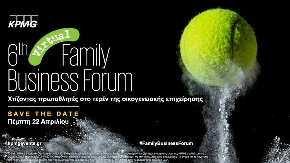 KPMG: Στις 22 Απριλίου θα πραγματοποιηθεί το 6ο Family Business Forum