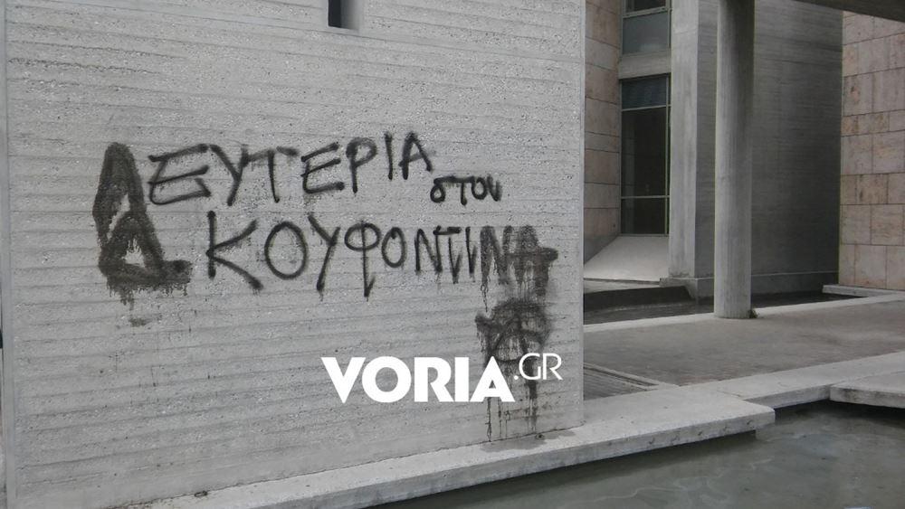Έγραψαν συνθήματα υπέρ Κουφοντίνα στο δημαρχείο Θεσσαλονίκης