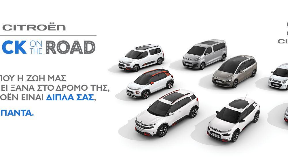 Νέο πρόγραμμα Citroën Back On The Road