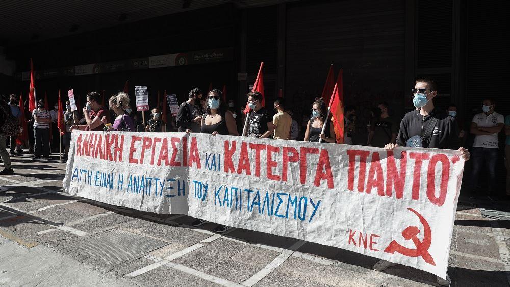 Διαμαρτυρία της ΚΝΕ στο υπουργείο Εργασίας