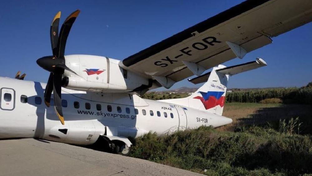 Κλειστό το αεροδρόμιο Νάξου λόγω ατυχήματος αεροσκάφους