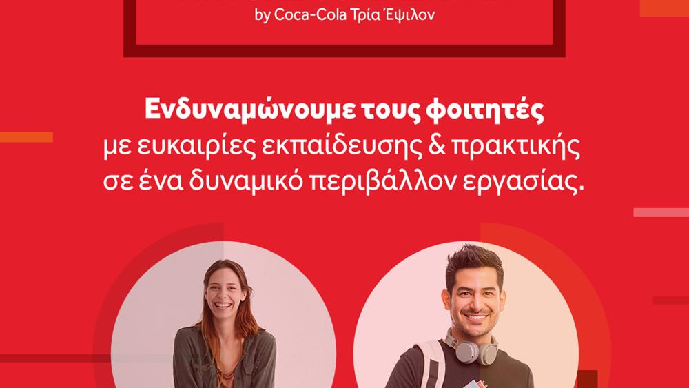 Coca-Cola Τρία Έψιλον Virtual Summership: Ψηφιακές εκπαιδεύσεις και ευκαιρίες πρακτικής άσκησης για τη νέα γενιά