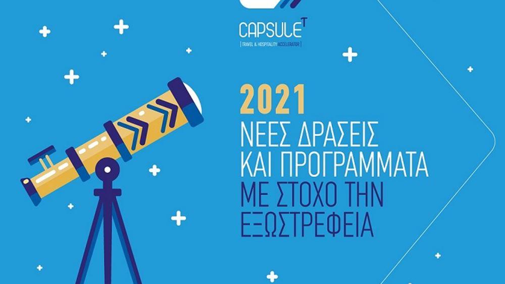ΞΕΕ: O CapsuleT εμπλουτίζει τις δράσεις του με στόχο την εξωστρέφεια