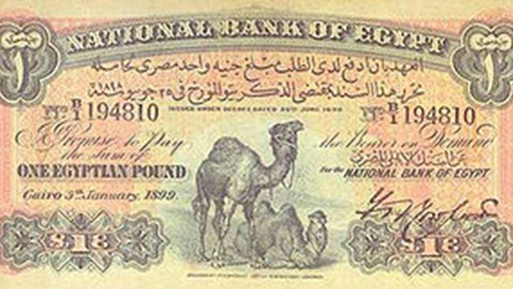 Το hot νόμισμα της Αιγύπτου συνεχίζει τη ανηφορική του πορεία
