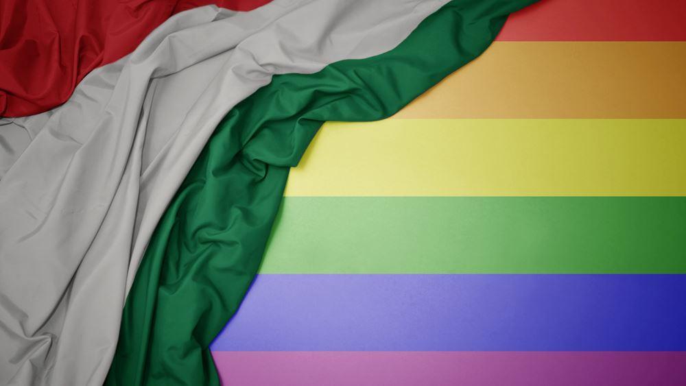 Η Κομισιόν κινεί αύριο διαδικασία επί παραβάσει κατά της Ουγγαρίας για τους ΛΟΑΤΚΙ