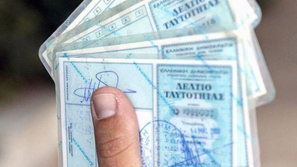 Ανοιχτά και την Κυριακή των εκλογών τα γραφεία ταυτοτήτων και διαβατηρίων της ΕΛ.ΑΣ.