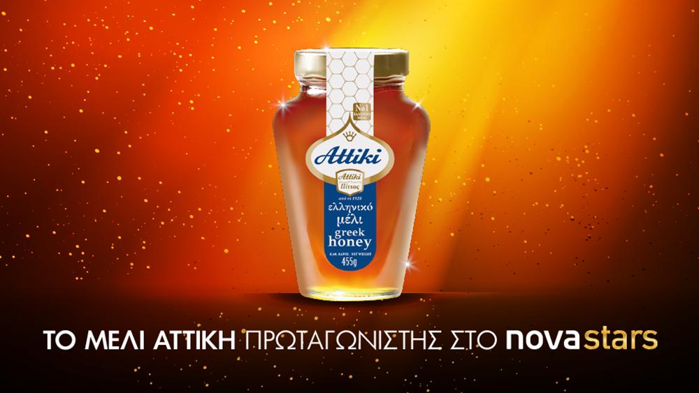 Το μέλι Αττική χορηγός του NovastarsHD