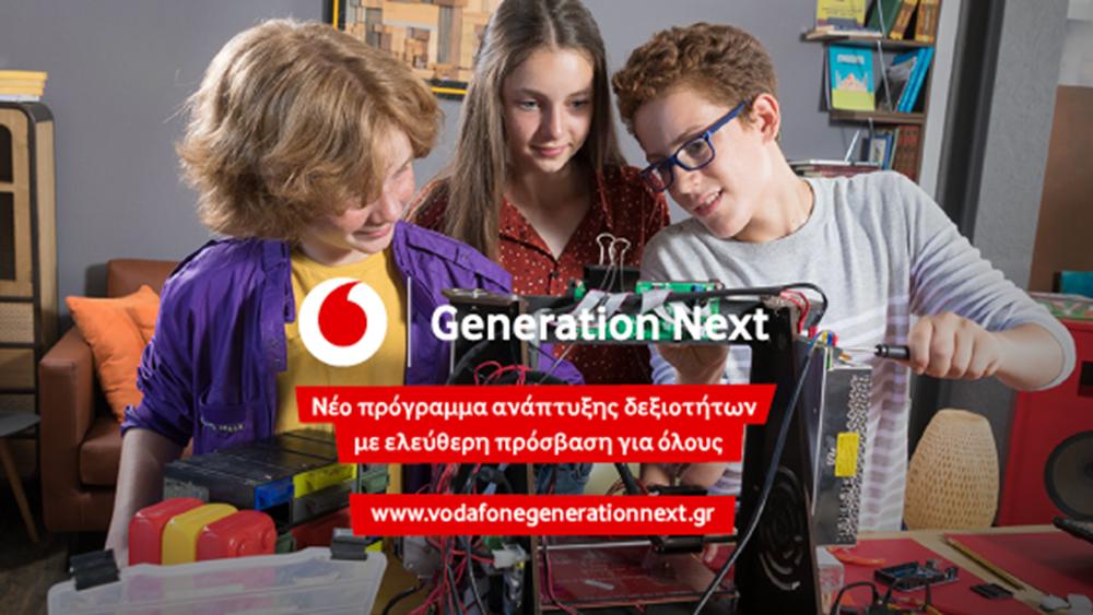 Generation Next - Νέο πρόγραμμα ανάπτυξης δεξιοτήτων, με ελεύθερη πρόσβαση για όλους, από το Ίδρυμα Vodafone