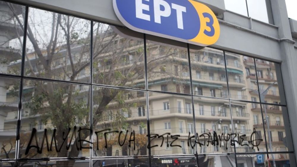 Θεσσαλονίκη: Μία σύλληψη για την εισβολή στο ραδιόφωνο της ΕΡΤ3