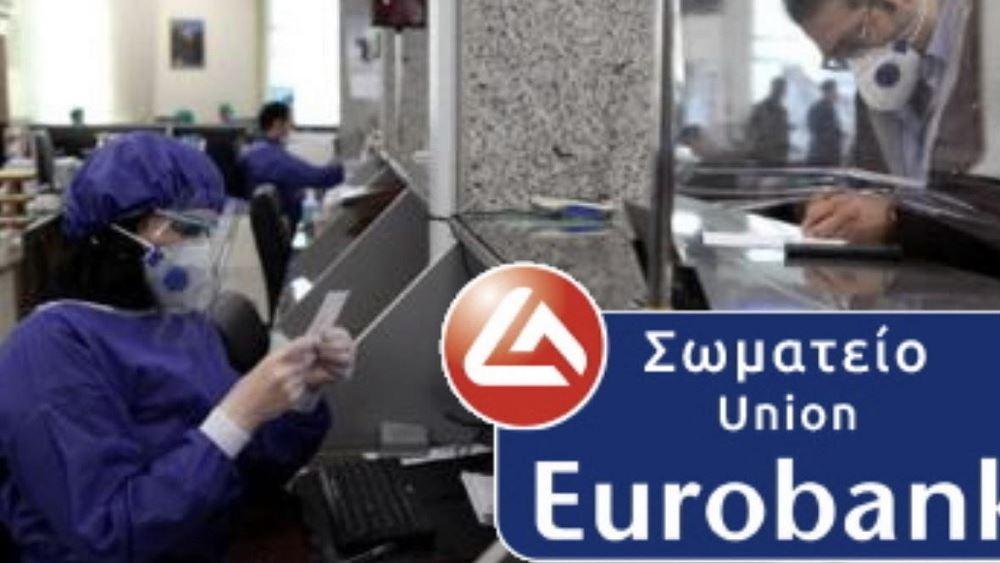 Eurobank: Μόνο 2 στους 10 συνταξιούχοι στο γκισέ για τη σύνταξη
