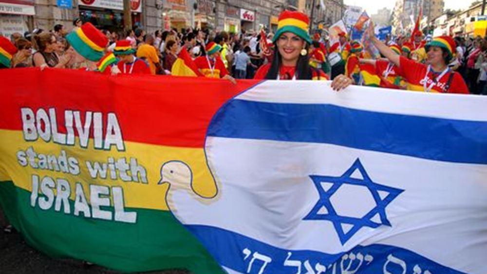 Βολιβία και Ισραήλ αποκαθιστούν διπλωματικές σχέσεις μετά από 10 χρόνια