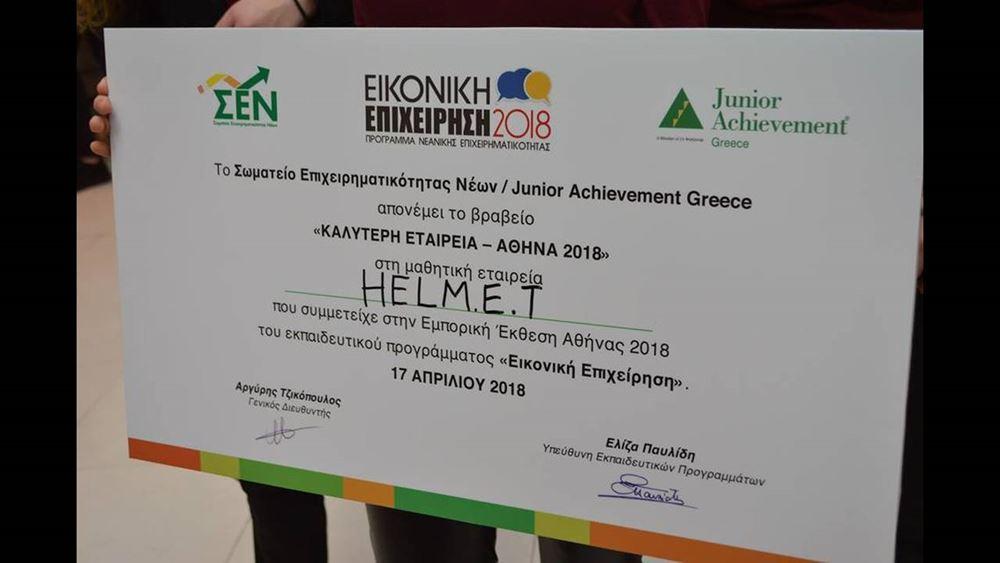 """Ευρωπαϊκή βράβευση για το """"έξυπνο κράνος"""" της ελληνικής μαθητικής εικονικής επιχείρησης """"Helm.e.t"""""""