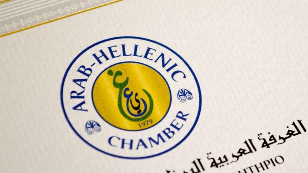 Πρώτο Αραβο - Ελληνικό Συνέδριο Τροφίμων τον Οκτώβριο
