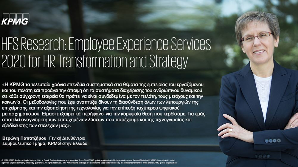 KPMG: Μία από τις τρεις κορυφαίες εταιρείες στη διαμόρφωση της εμπειρίας του εργαζόμενου