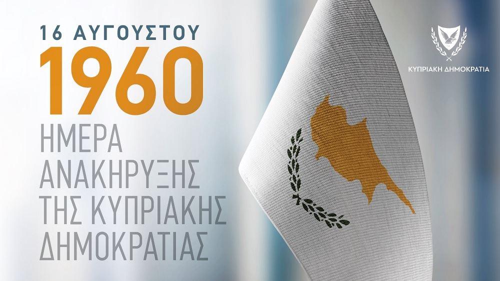 Κύπρος: Μήνυμα Αναστασιάδη για την ημέρα ανακήρυξης της Κυπριακής Δημοκρατίας