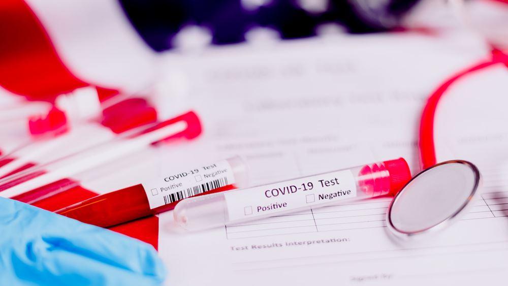 ΗΠΑ:  Η φαμοτιδίνη άρχισε να δοκιμάζεται κατά του κορονοϊού