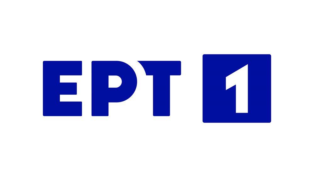ΕΡΤ1: Αύξηση 20% στην τηλεθέασή της το α' εξάμηνο της τηλεοπτικής σεζόν