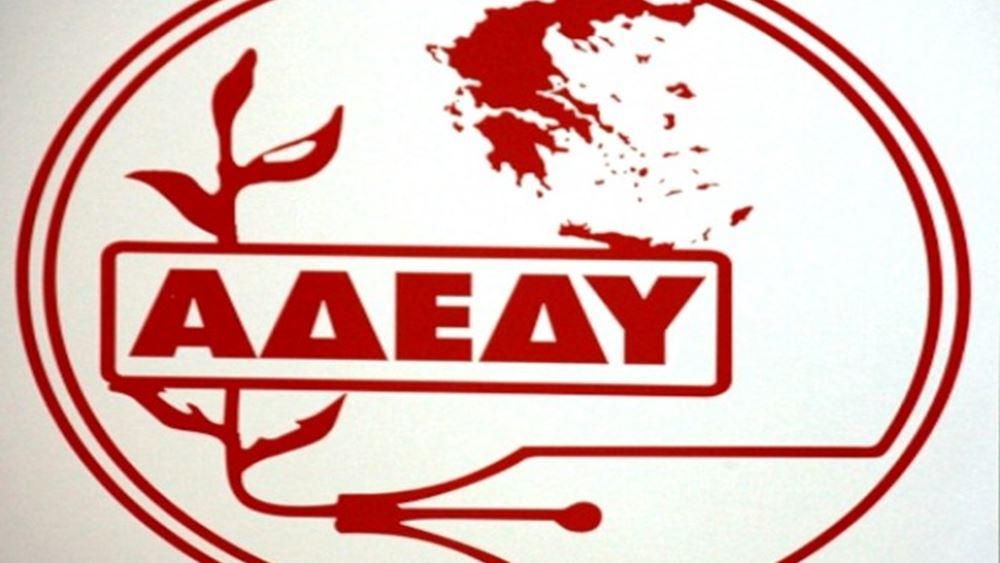 ΑΔΕΔΥ: Κήρυξη 24ωρης απεργίας και στάσης εργασίας την Παρασκευή