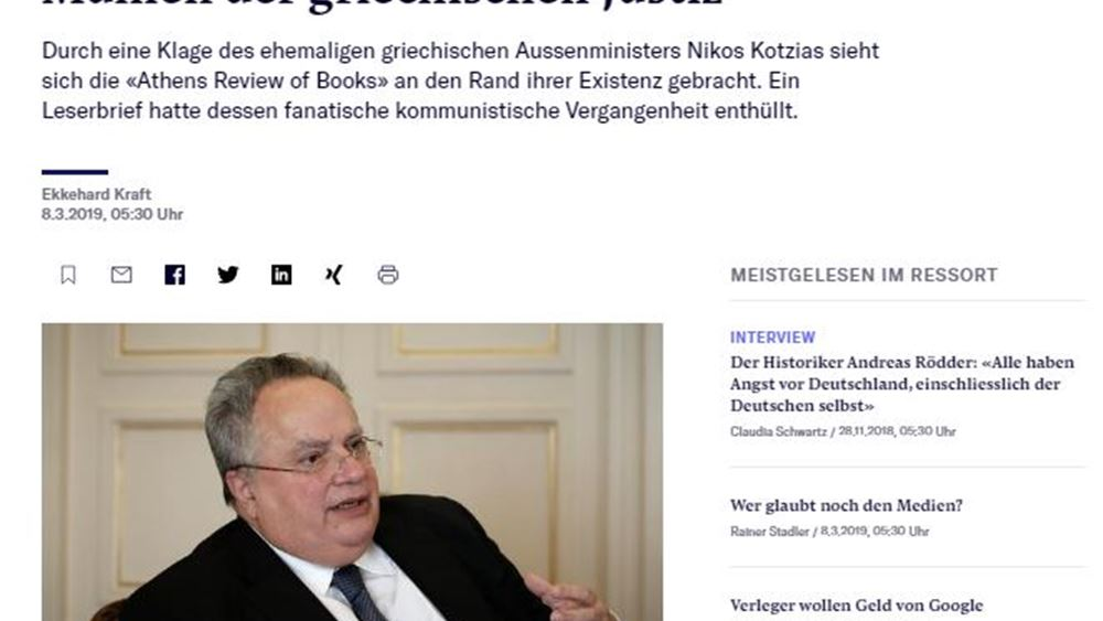 NZZ για αγωγή Κοτζιά: Η Athens Review of Books στα γρανάζια της ελληνικής Δικαιοσύνης