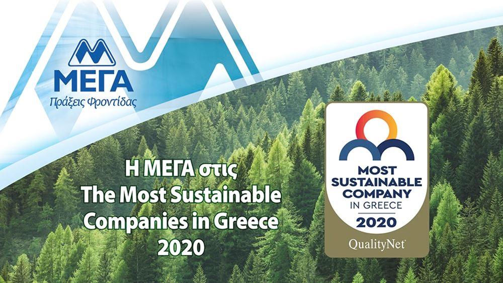 """Η """"ΜΕΓΑ Προϊόντα Ατομικής Υγιεινής"""" στις The Most Sustainable Companies in Greece 2020"""