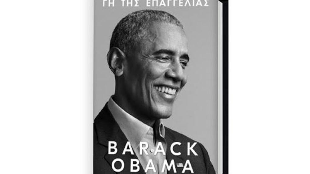 Γη της Επαγγελίας: Κυκλοφόρησαν τα προεδρικά απομνημονεύματατου Μπαράκ Ομπάμα