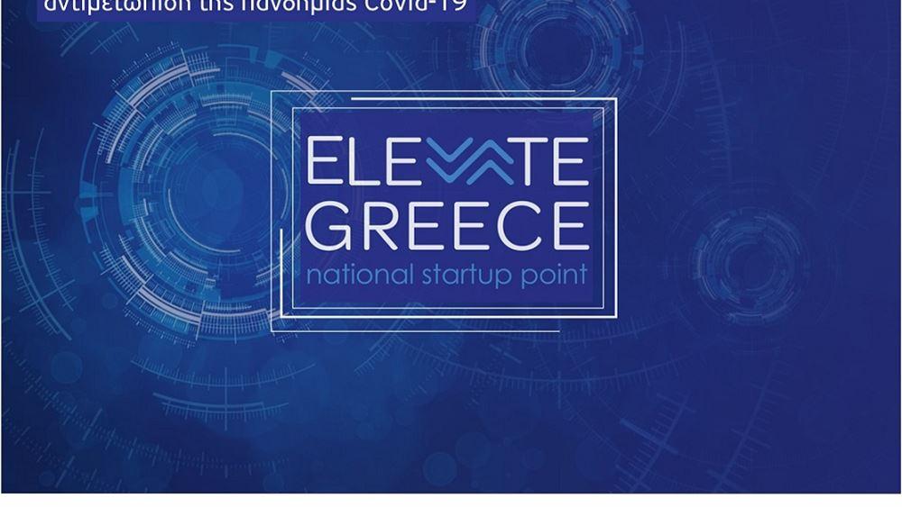 """Νέα παράταση υποβολής αιτήσεων για τη δράση στήριξης νεοφυών επιχειρήσεων του """"Elevate Greece"""""""